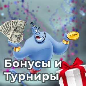 Казино депозит 50 рублей, Как быстро выиграть деньги в казино